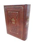 hebrew francais jewish bible